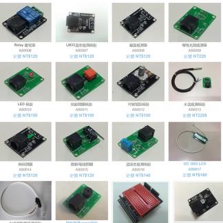 感測器模組及擴展板